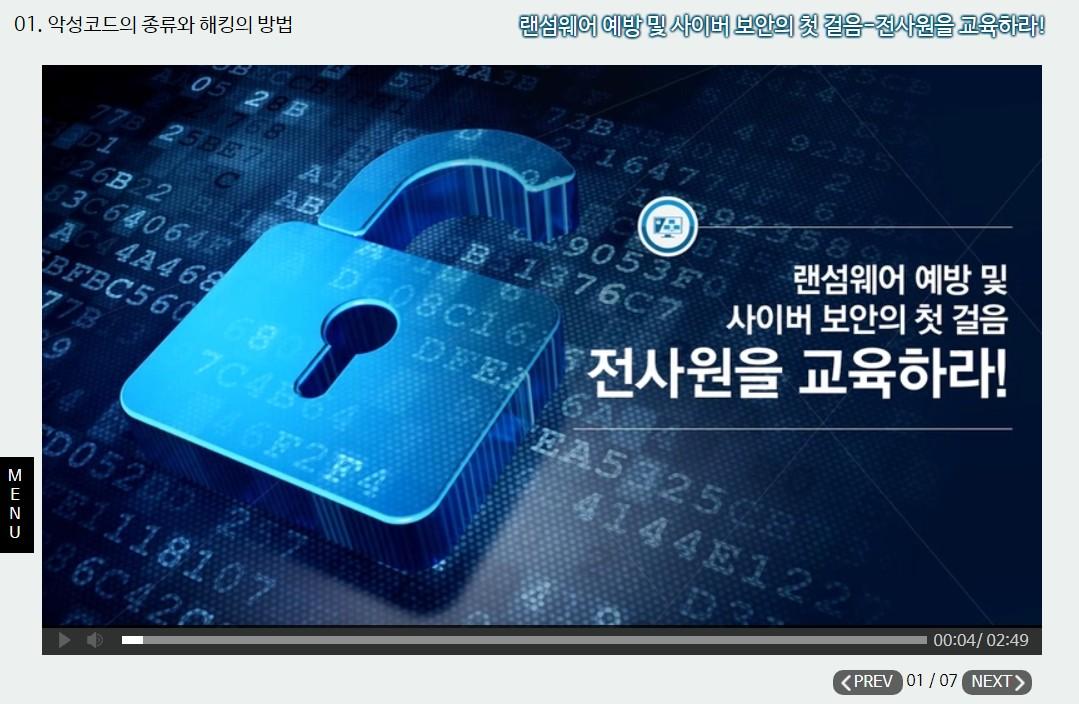 랜섬웨어 예방 및 사이버 보안의 첫 걸음-전사원을 교육하라!