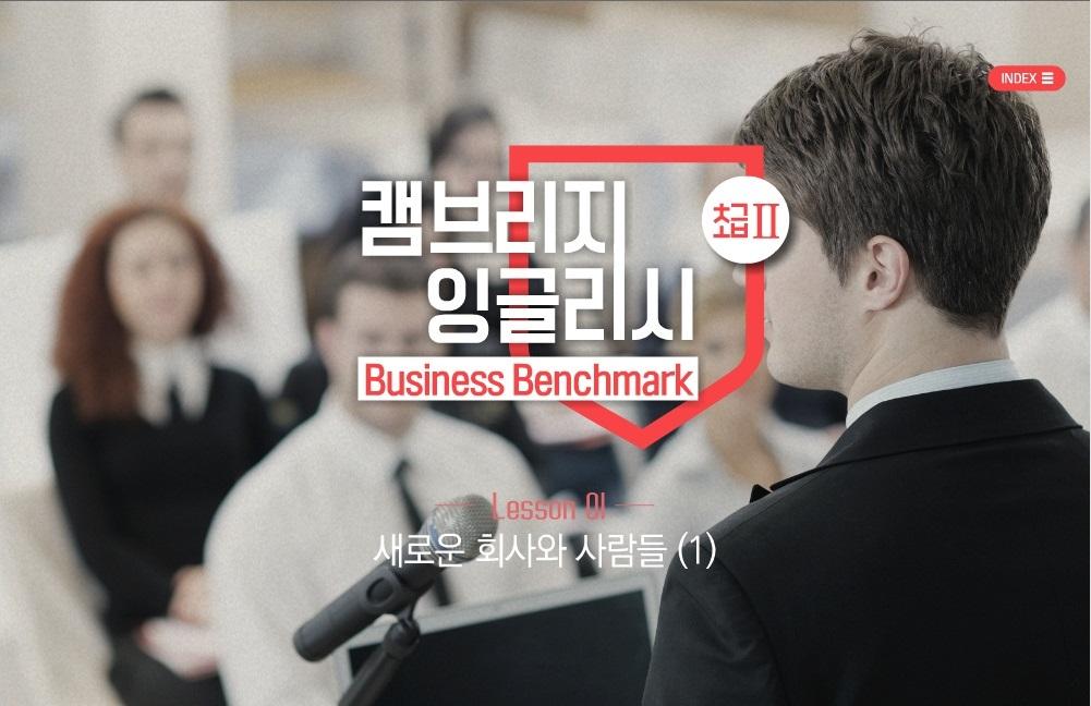 캠브리지 잉글리시 Business Benchmark - 초급 2
