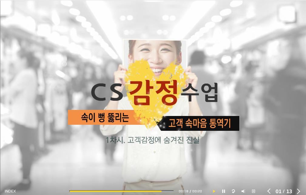 [CS 감정수업]속이 뻥 뚫리는 고객 속마음 통역기