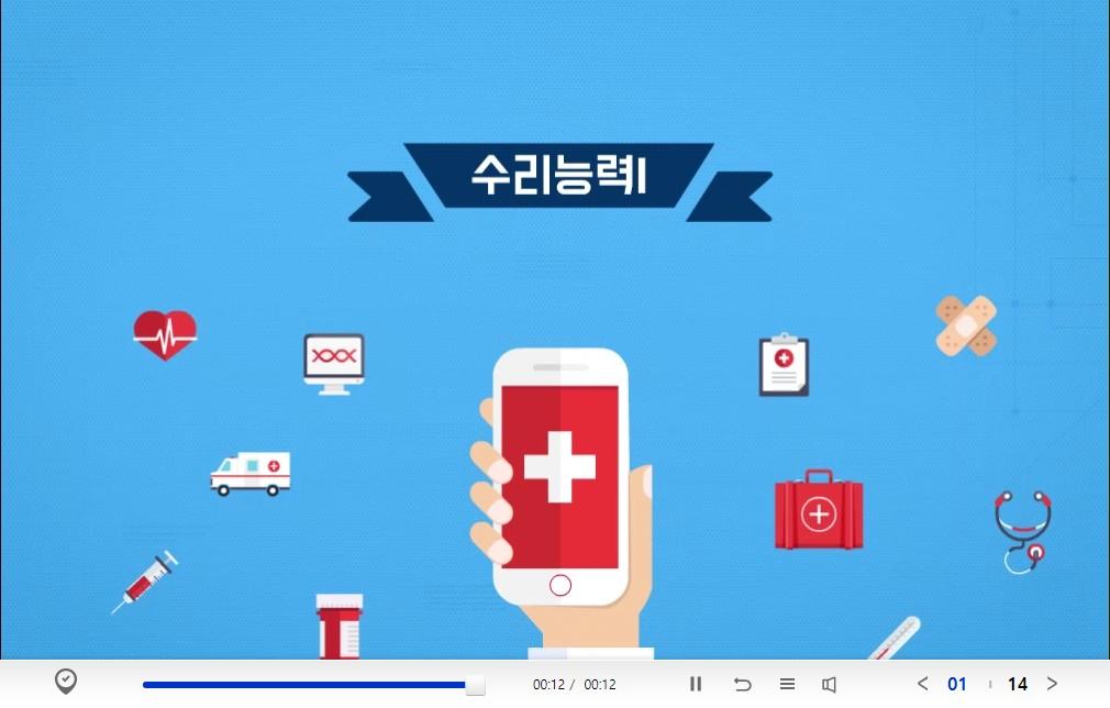 NCS직업기초능력_수리능력