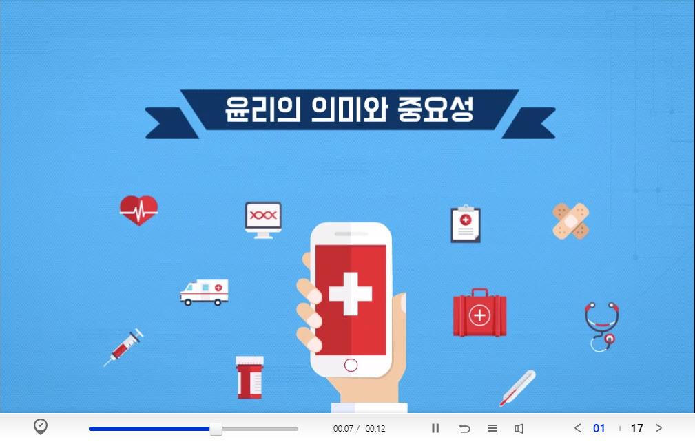 NCS직업기초능력_직업윤리