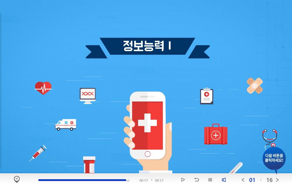 NCS직업기초능력_정보능력개발