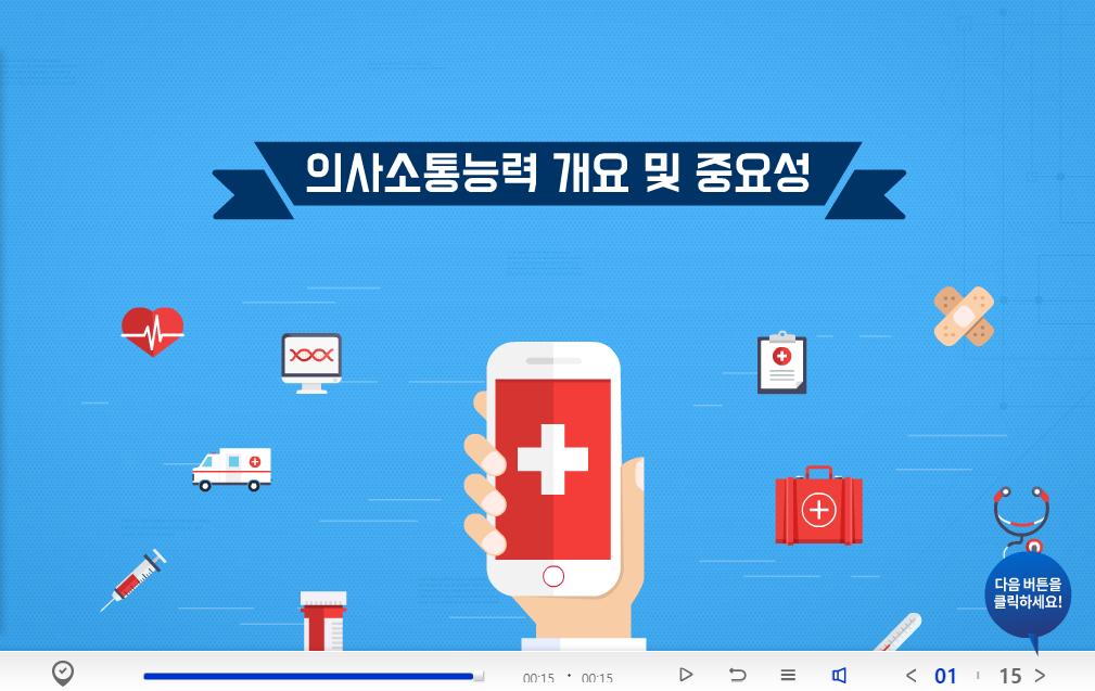 NCS직업기초능력_의사소통능력