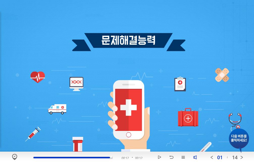 NCS직업기초능력_문제해결능력