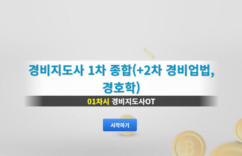 경비지도사_법학개론