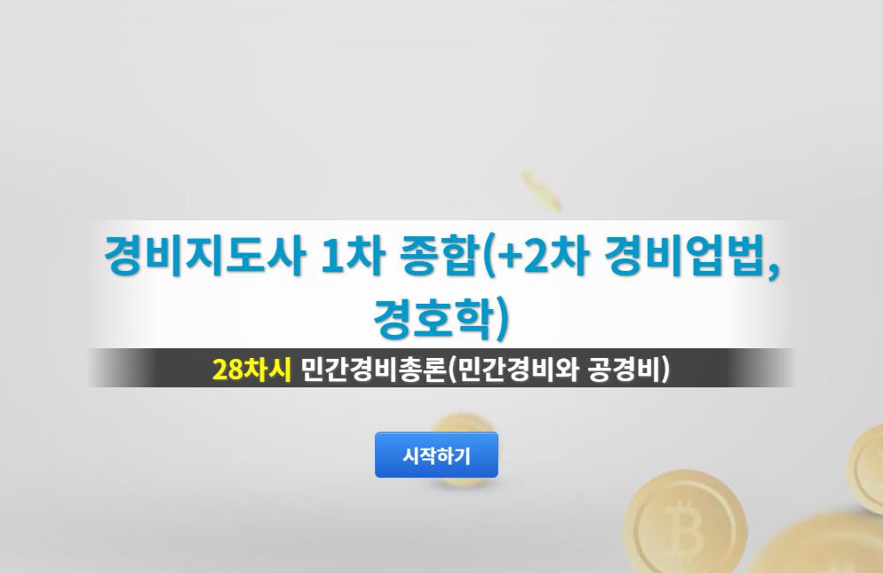 경비지도사_민간경비론